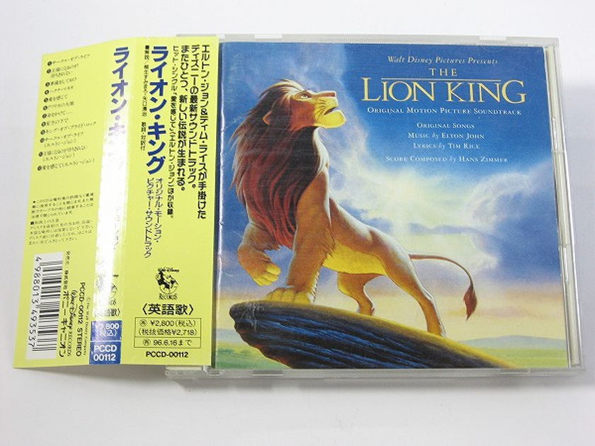 Ost - the - Lion King (Japan 1st edition)