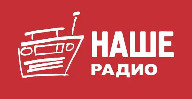 Рокеры поделятся любимыми треками в новой программе «НАШЕго радио» - Новости радио OnAir.ru