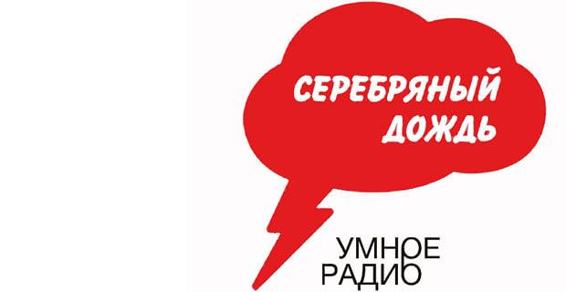 «Серебряный Дождь» запустил сбор пожертвований на жизнь радиостанции - Новости радио OnAir.ru