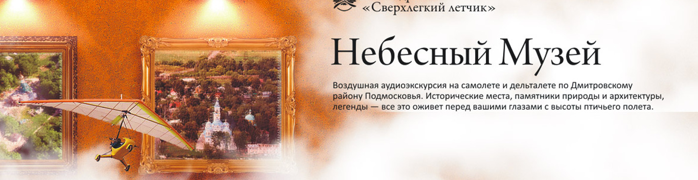 Небесный Музей