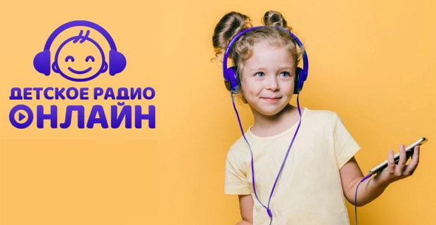 «Детское радио Онлайн» – любимые детские песни в режиме non-stop - Новости радио OnAir.ru