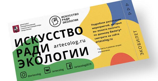 В Москве при информационной поддержке «Русского Радио» пройдёт акция «Искусство ради экологии» - Новости радио OnAir.ru