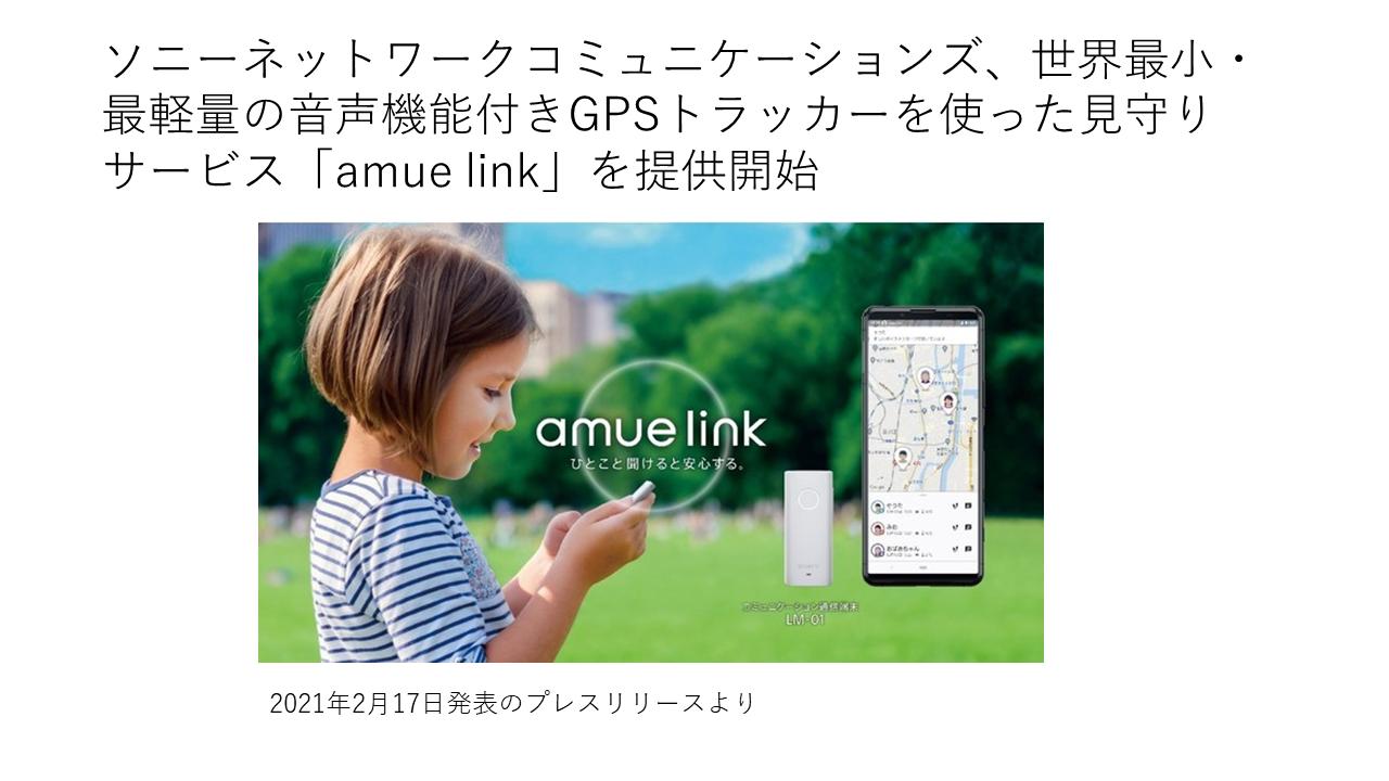 ソニーネットワークコミュニケーションズの世界最小・最軽量の音声機能付きGPSトラッカーを使った見守りサービス「amue link」