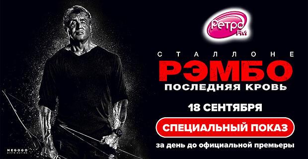 «Ретро FM» представляет продолжение боевика «Рэмбо» - Новости радио OnAir.ru