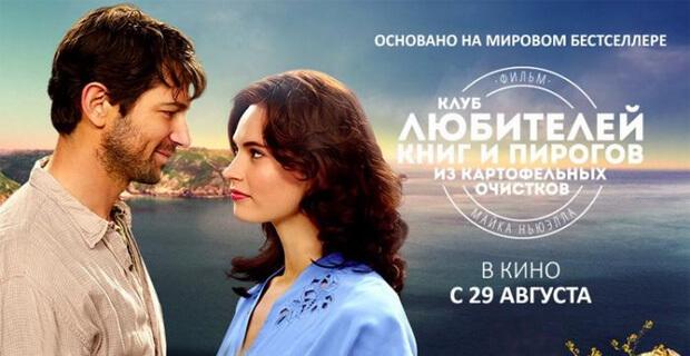 При поддержке радио Монте-Карло выходит фильм «Клуб любителей книг и пирогов из картофельных очистков» - Новости радио OnAir.ru