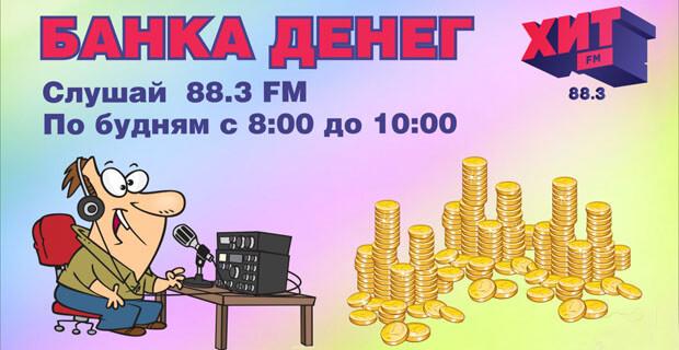 Екатеринбуржцы смогут выиграть «банку» денег, попав в прямой эфир на радио «ХИТ FM»