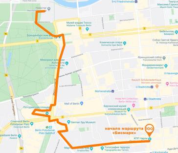 Обзорная экскурсия в Берлине по маршруту «Бисмарк».