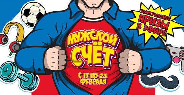 «Мужской счет» на радио «Русский Хит» - Новости радио OnAir.ru