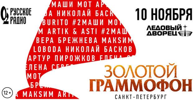 «Золотой Граммофон» возвращается в Санкт-Петербург - Новости радио OnAir.ru