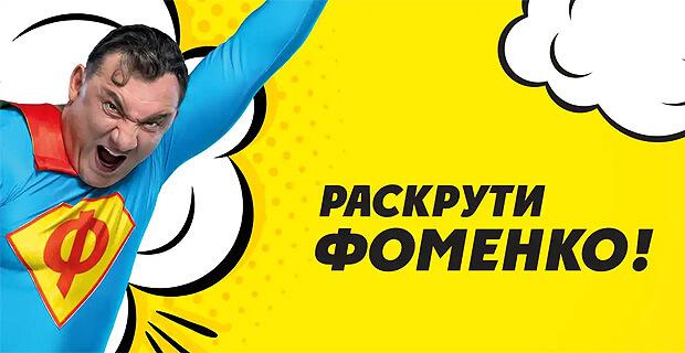«Раскрути Фоменко!» в эфире «Юмор FM» - Новости радио OnAir.ru