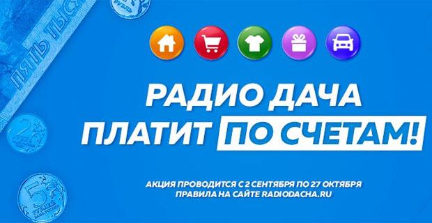 «Радио Дача платит по счетам» – теперь три раза в день - Новости радио OnAir.ru