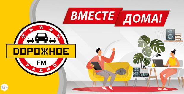 Вместе дома с «Дорожным радио» - Новости радио OnAir.ru