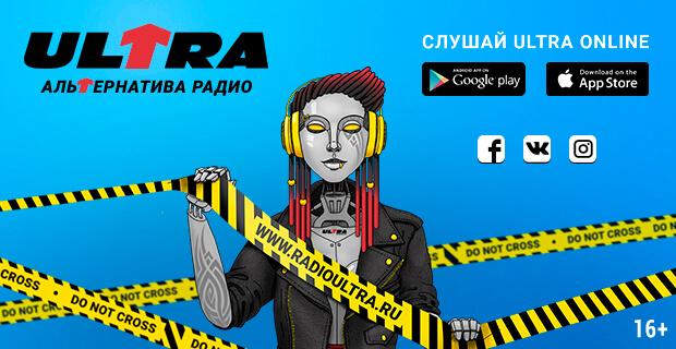 Радио ULTRA интегрирует в эфир музыкального голосового ассистента - Новости радио OnAir.ru