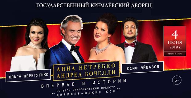 Relax FM рекомендует гала-концерт мировых звезд оперы в Кремле - Новости радио OnAir.ru