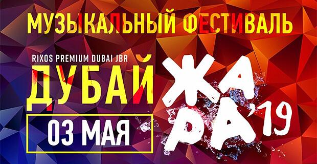 «ЖАРА» в Дубае! Партнер международного музыкального фестиваля – «Авторадио» - Новости радио OnAir.ru