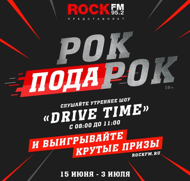 Неслыханная щедрость товарища Бендера: ROCK FM дарит суперпризы в акции «РОК-ПОДАРОК» - Новости радио OnAir.ru