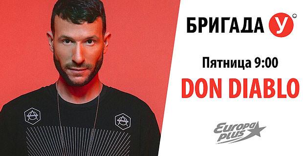 Don Diablo в «Бригаде У» на «Европе Плюс» - Новости радио OnAir.ru