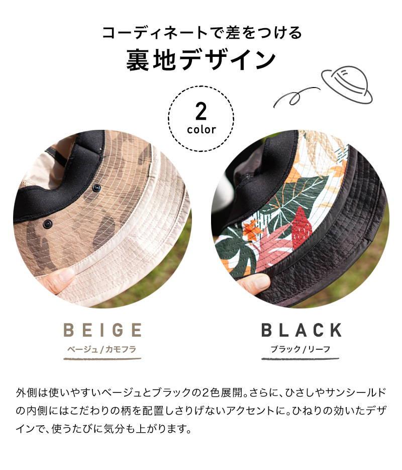 コーディネートで差をつける裏地デザイン 2color BEIGE:ベージュ/カモフラ/BLACK:ブラック/リーフ 外側は使いやすいベージュとブラックの2色展開。さらに、ひさしやサンシールドの内側にはこだわりの柄を配置しさりげないアクセントに。ひねりの効いたデザインで、使うたびに気分も上がります。