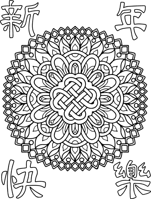 chinese-lunar-new-year-mandala-free-printable-adult-coloring-page