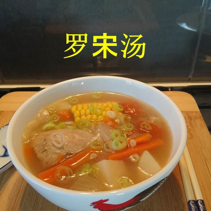 "Date: 8 Jan 2020 (Wed) 3rd Soup: ABC Vegetables Soup (罗宋汤) [176] [137.4%] [Score: 9.0] 谢谢 ""Nyonya Cooking"" 这个可爱的食谱!"