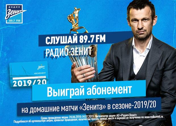 «Радио Зенит» предоставляет шанс получить абонемент на домашние матчи ФК «Зенит» в сезоне 2019/20 - Новости радио OnAir.ru
