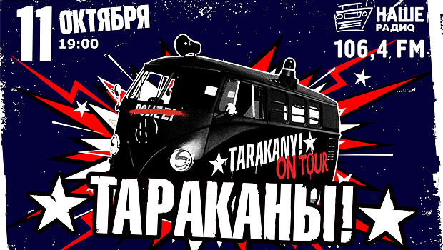Наше Радио Барнаул дарит билеты на концерт «Тараканов!» - Новости радио OnAir.ru