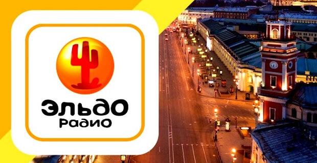 В эфире «Эльдорадио» стартовало обновлённое шоу «Утро со светлой головой!» - Новости радио OnAir.ru