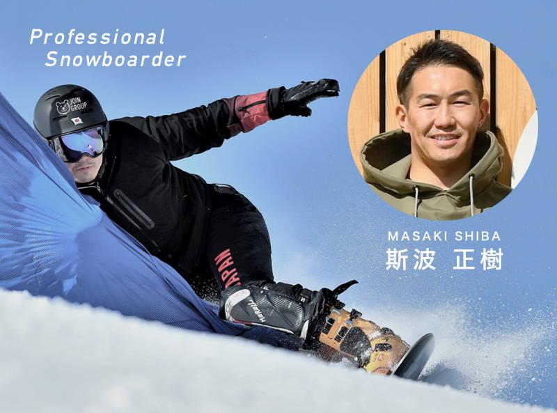 Professional Snowboarder MASAKI SHIBA 斯波 正樹
