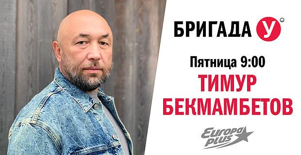 Тимур Бекмамбетов в «Бригаде У» на «Европе Плюс» - Новости радио OnAir.ru