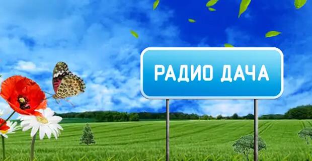 Майские праздники в компании Радио Дача - Новости радио OnAir.ru