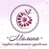 "Студия рукоделия ""Малина"""