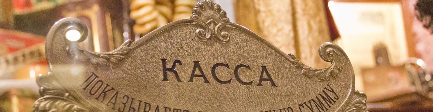 Ярославль - столица русского купечества