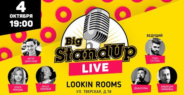 Big Stand Up радиостанции «Юмор FM» выходит на большую сцену - Новости радио OnAir.ru