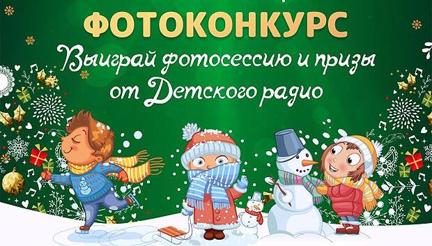 На Детском радио стартовал конкурс на лучшее зимнее фото - Новости радио OnAir.ru