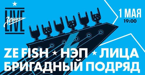 1 мая «Радио Зенит» приглашает на «Зенит Live» – болельщиков ждет масштабный музыкальный онлайн-фестиваль - Новости радио OnAir.ru