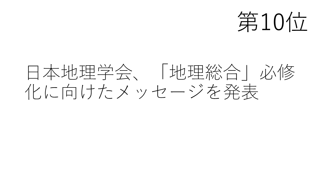 第10位:日本地理学会、「地理総合」必修化に向けたメッセージを発表  日本地理