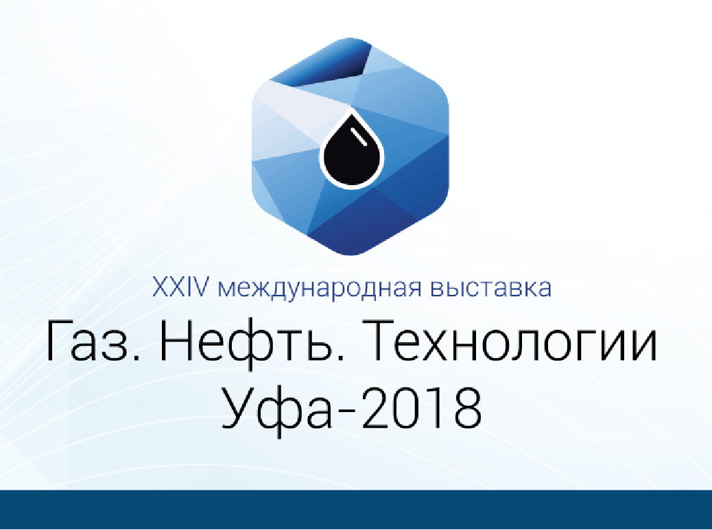 """Российский Нефтехимический форум """"Газ. Нефть. Технологии"""" XXVI международная выставка"""