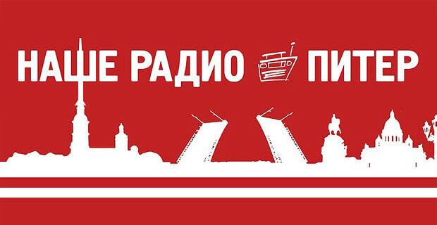 Лето - время перемен на НАШЕм Радио в Санкт-Петербурге - Новости радио OnAir.ru