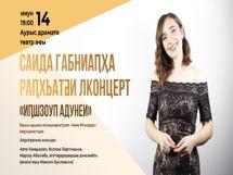 Концерт Саиды Габния