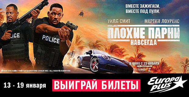 Боевик «Плохие парни навсегда» выходит при поддержке «Европы Плюс» - Новости радио OnAir.ru