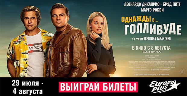 «Однажды… в Голливуде» – громкая кинопремьера на «Европе Плюс» - Новости радио OnAir.ru