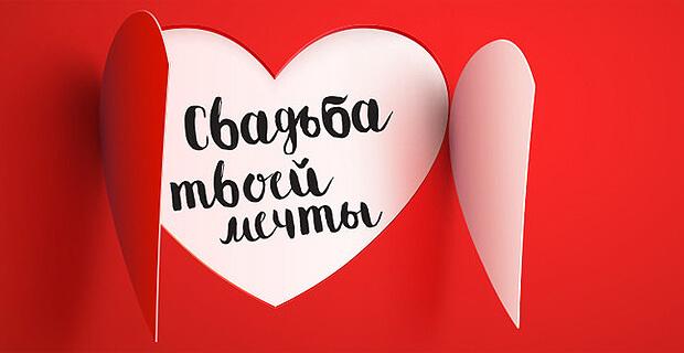 На старт! Внимание! Горько! Love Radio дарит Свадьбу твоей мечты - Новости радио OnAir.ru
