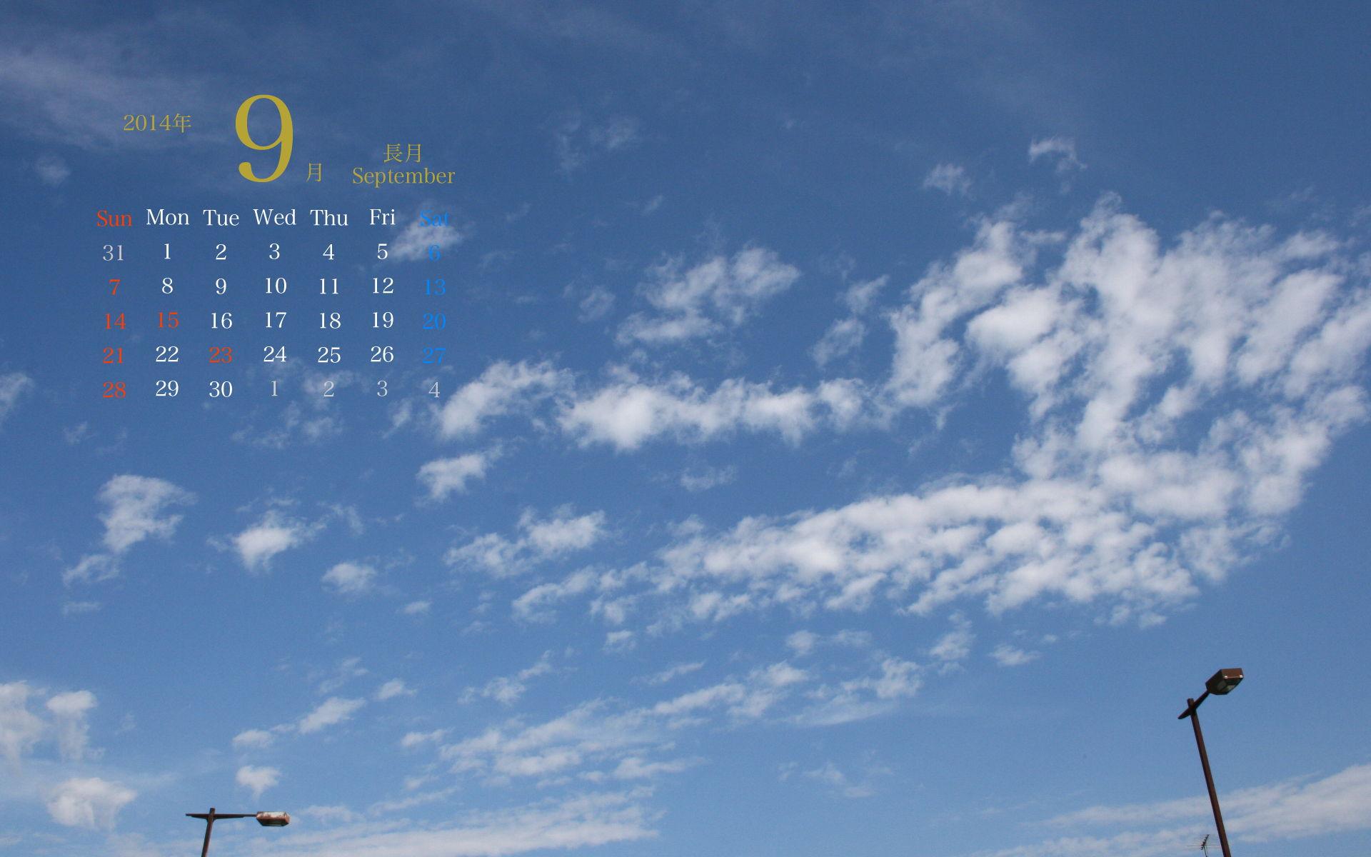 2014年9月pc壁紙 カレンダー付き 2 1920 1200 コンドウセピア Awrd アワード
