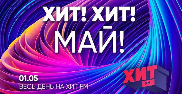 «Хит! Хит! Май!» на Хит FM - Новости радио OnAir.ru