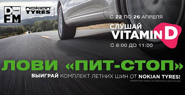 «Лови «Пит-стоп» в шоу VITAMIN D на DFM - Новости радио OnAir.ru