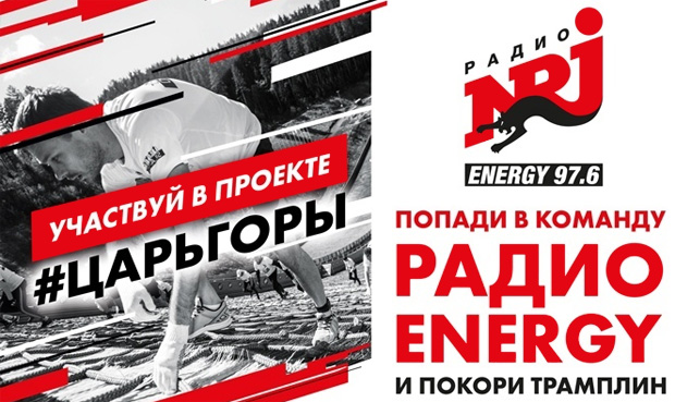 Радио ENERGY-Пермь представляет соревнования по скоростному забегу на трамплин - Новости радио OnAir.ru
