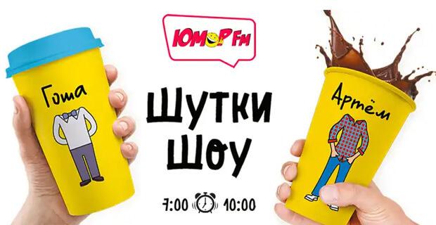 «Праздник детства» от ведущих «Шуток Шоу» на «Юмор FM» - Новости радио OnAir.ru