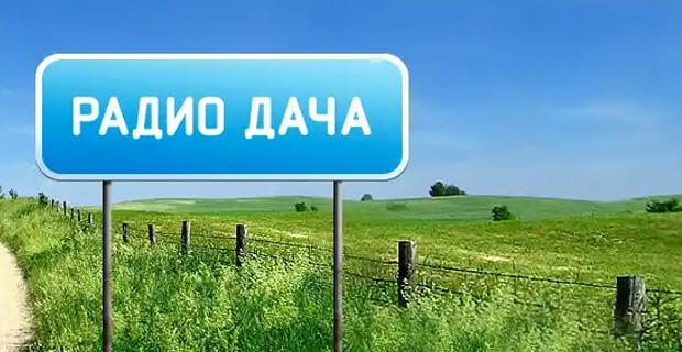 Новости городов вещания «Радио Дача» - Новости радио OnAir.ru