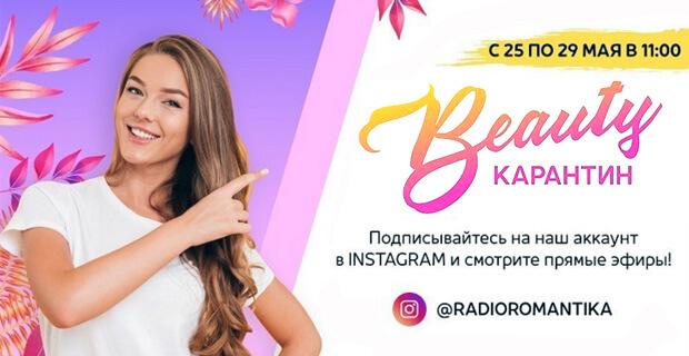 «Beauty Карантин» на Радио Romantika - Новости радио OnAir.ru