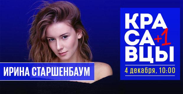 Ирина Старшенбаум в гостях у Красавцев Love Radio - Новости радио OnAir.ru